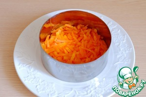 For decoration of salad used a metal ring. On the bottom place a layer of carrot straws.