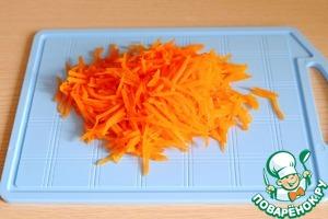 Морковь отварить до состояния Al dente, затем натереть на мелкой корейской терке