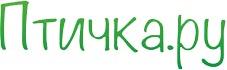 Помогите Птичке. ру выбрать логотип!