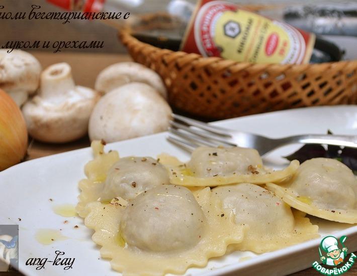 Рецепт: Равиоли вегетарианские с луком и орехами