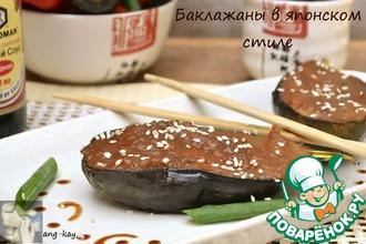 Рецепт: Баклажаны в японском стиле