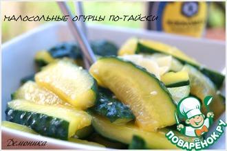 Рецепт: Малосольные огурцы по-тайски