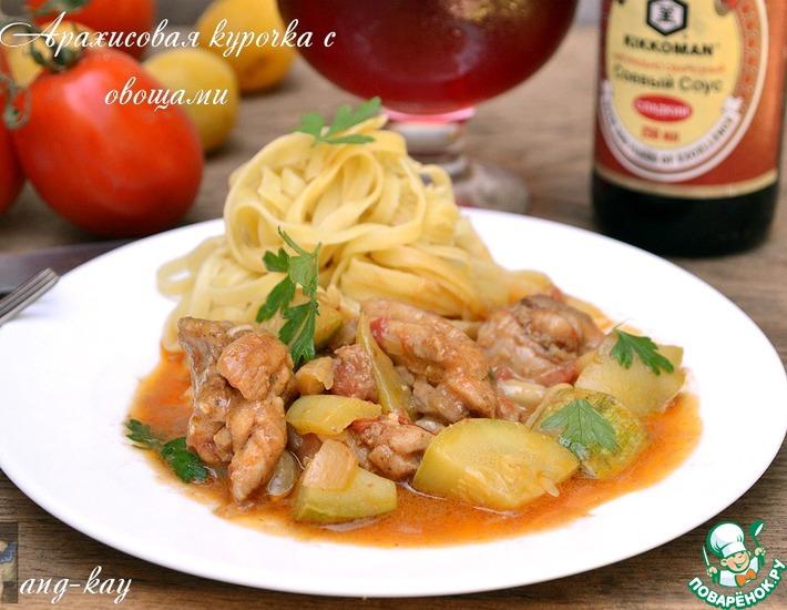Рецепт: Арахисовая курица с овощами