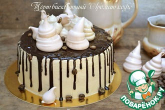 Рецепт: Торт бисквитный Аромат кофе