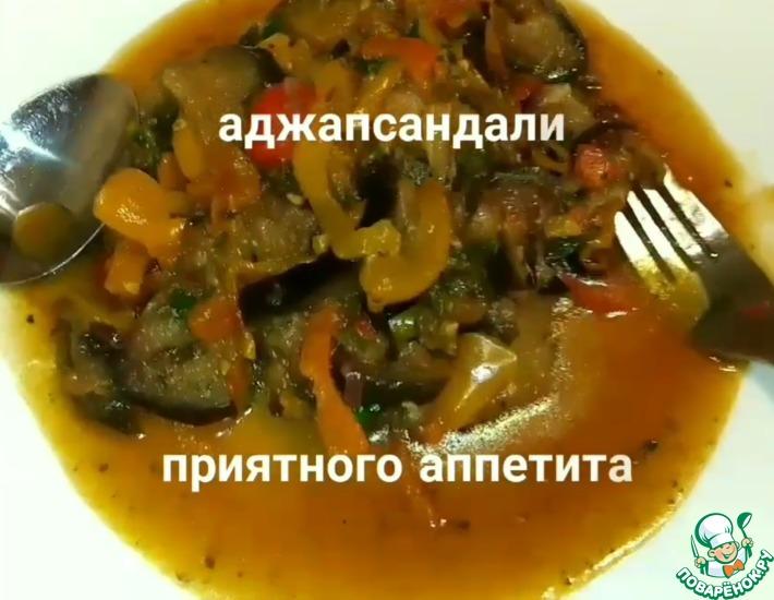 Рецепт: Аджапсандали