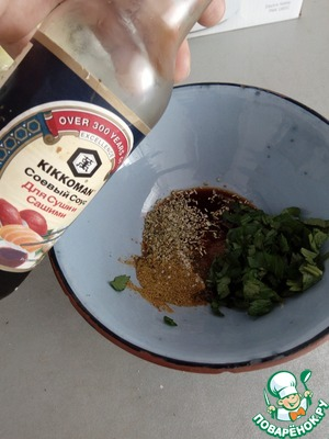 Смешиваем соевый соус, сок лимона, розмарин, орегано, петрушку, хмели-сунели и соль.