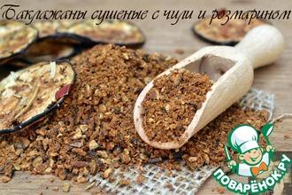 Рецепт: Сушеные баклажаны с чили и розмарином