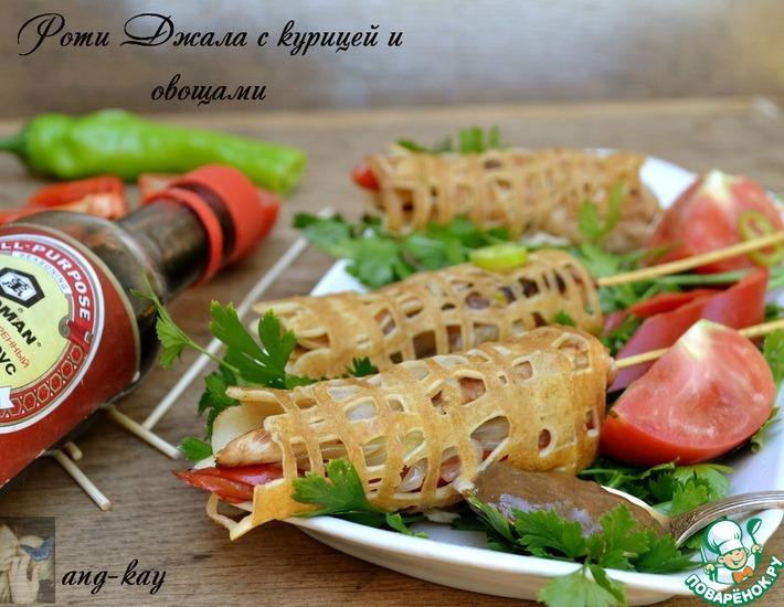 Рецепт: Блинчики Роти джала с курицей и овощами