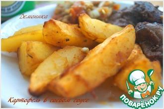 Рецепт: Картофель в соевом соусе