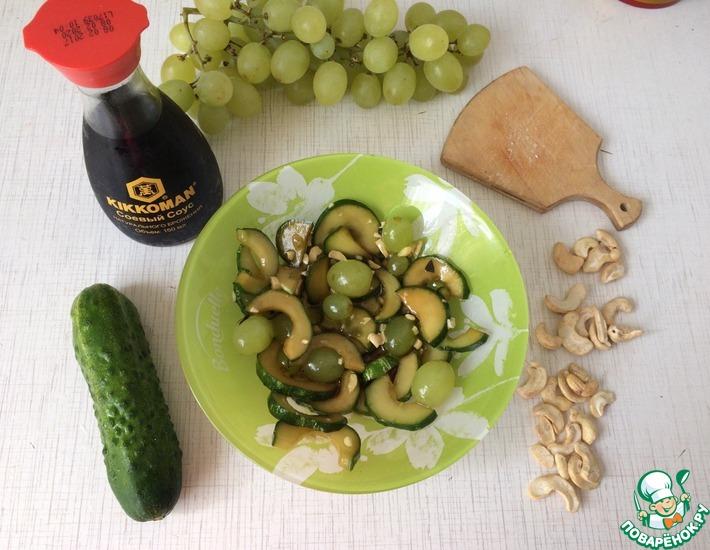 Рецепт: Салат из огурцов с виноградом