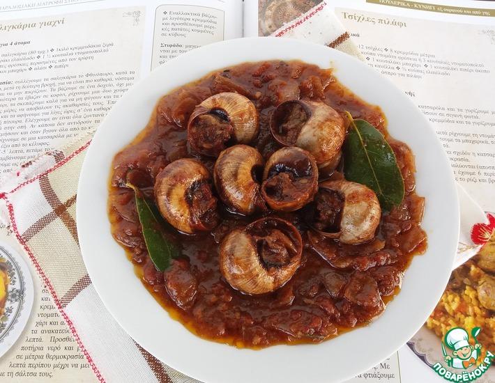Рецепт: Улитки в томатном соусе