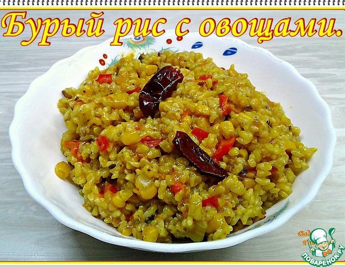 Рецепт: Бурый рис с овощами
