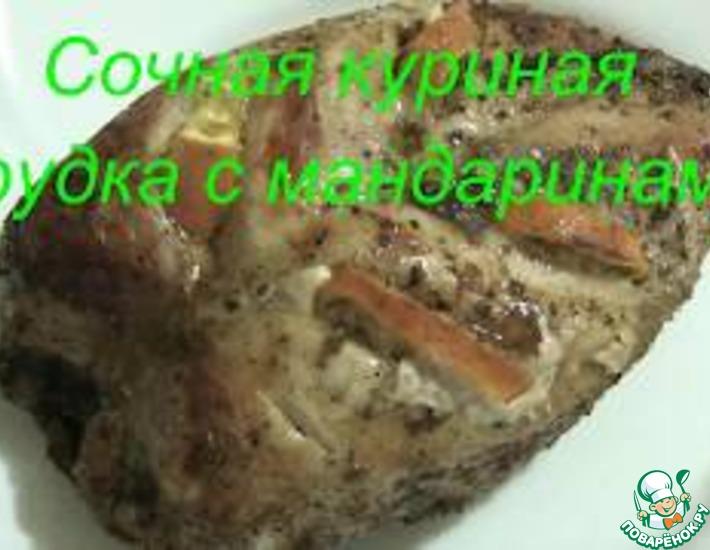 Рецепт: Сочная куриная грудка с мандаринами
