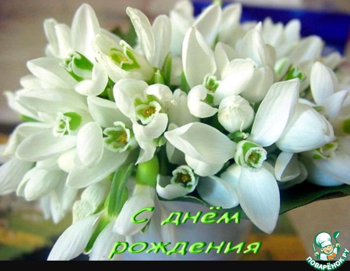 Давайте поздравим с Днем рождения Наташеньку ( Ната 69).