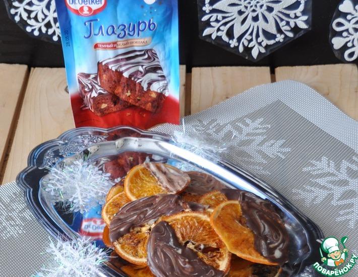 Карамелизированные апельсины в шоколадной глазури