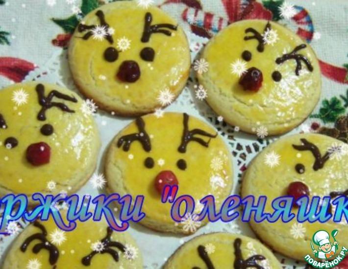 Рецепт: Новогодние детские коржики Оленяшки