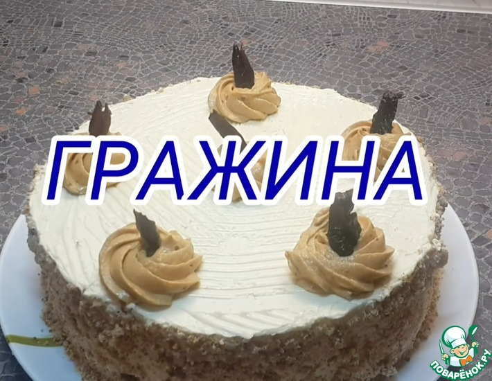 Рецепт: Торт Гражина