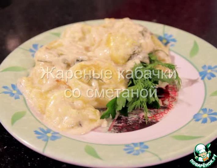 Рецепт: Жареные кабачки со сметаной