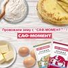 Конкурс рецептов Провожаем зиму с «САФ-МОМЕНТ»!