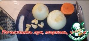 Почистить лук, морковь, чеснок.   Поставить варить макароны.