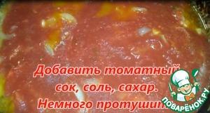 Добавить томатный сок, соль, сахар. Немного протушить