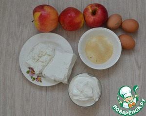 Next, prepare the filling: cottage cheese, sour cream, apples (better to use sweet and sour).