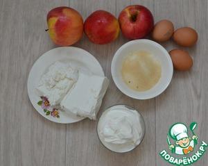 Далее готовим начинку: творог, сметана, яблоки (лучше использовать кисло-сладкие).