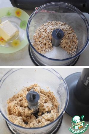 While baked cake, prepare the oatmeal, streusel: in the bowl of a blender pour the cereal, sugar and cold butter. To break into crumbs. Put into the refrigerator.