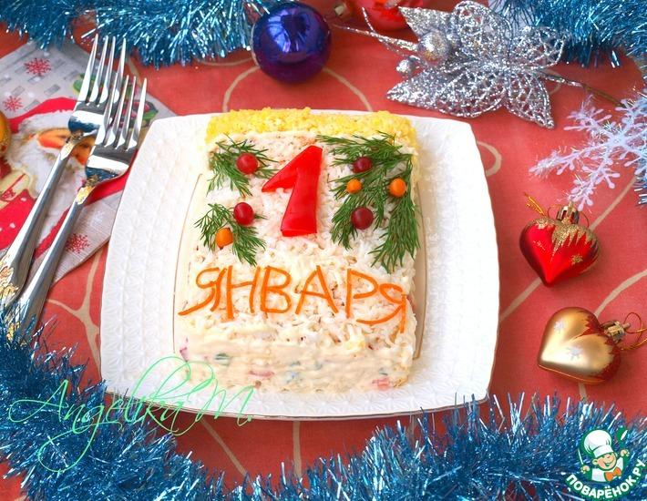 Рецепт: Салат Новогодний календарь
