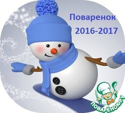 Мой Таинственный Дед Мороз 2016-2017