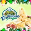 Итоги конкурса Белебеевский - сыр для праздничного стола