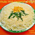 Салат Сельдь под сырной шубой