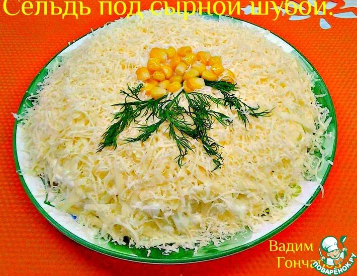 Рецепт: Салат Сельдь под сырной шубой