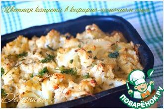 Рецепт: Цветная капуста под кефирно-чесночным соусом