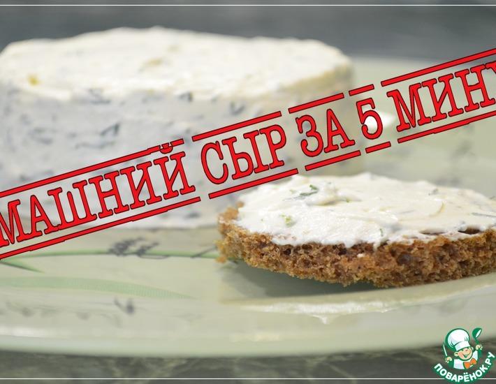 Рецепт: Домашний сыр за 5 минут