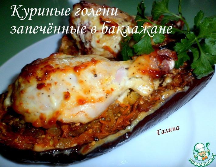 Рецепт: Куриные голени, запечённые в баклажане