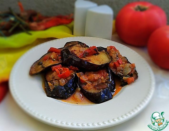 Рецепт: Баклажаны с зеленью и помидорами по-грузински