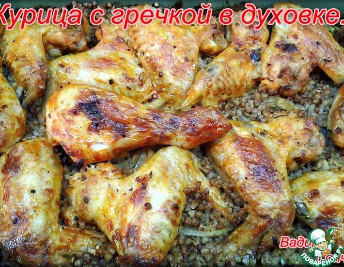 Рецепт: Курица с гречкой в духовке