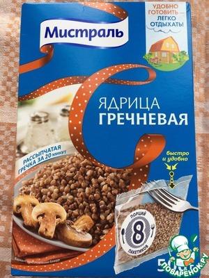 "Use unground buckwheat TM""Mistral"""