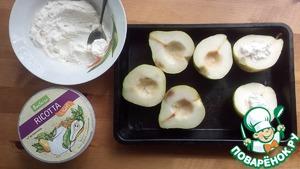 Груши вымыть, разрезать пополам.   Вырезать сердцевину (семечки)       Смешать рикотту и мед      Начинить каждую грушу сырной массой (если массы много - или добавьте еще грушу, либо сделайте ямку в груше побольше)
