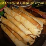 Тонкие блинчики с варёной сгущенкой Лакомка