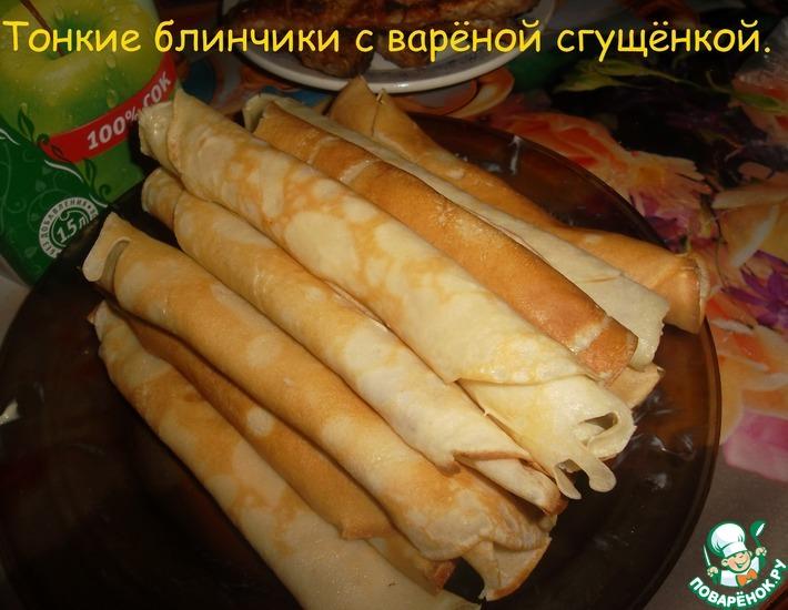 Рецепт: Тонкие блинчики с варёной сгущенкой Лакомка