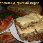 Картофельно-грибной пирог