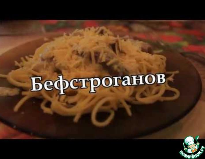 Рецепт: Бефстроганов с говядиной
