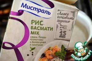 Отварим рис. Для этого блюда я взяла рис в пакетиках Басмати mix ТМ Мистраль. Он очень удобен в использовании и прекрасно сочетается с рыбой.