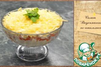 Рецепт: Салат Вкуснятина