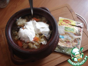 Spread vegetables in sour cream. Vegetables will not spoil and you can take more. Stir and put the pot in the oven for 1 hour. Temperature put 200 C. When the pot began to boil, and it was after 10 minutes, the temperature was lowered to 110 C and was overpowered by the vegetables in the pot remaining time.