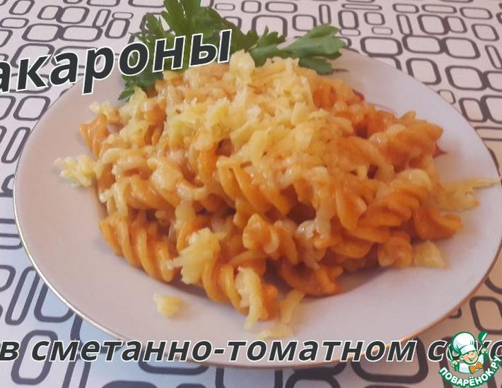 Рецепт: Макароны в сметанно-томатном соусе