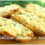 Багеты Адские с чесноком и сыром