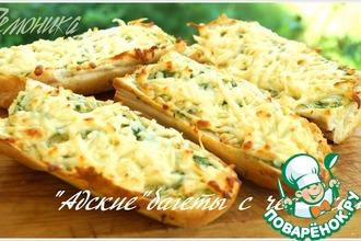 Рецепт: Багеты Адские с чесноком и сыром